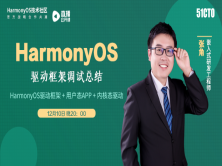 HarmonyOS驱动框架调试总结