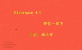 Hibernate 4.0 之多面学习Hibernate ORM框架视频课程