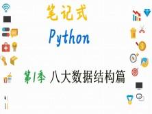 【笔记式】Python基础入门--八大数据结构篇(含200条笔记)