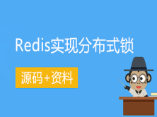 Redis实现分布式锁(附源码+讲义)