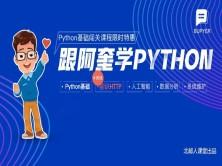 跟阿奎学Python之初识HTTP