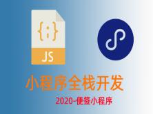 微信小程序入门实践课程【便签程序全栈开发】