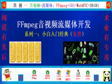 FFmpeg4.3开发系列之一:小白入门经典