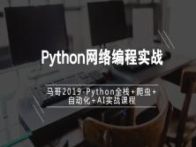 python入门学习教程-Python网络编程实战