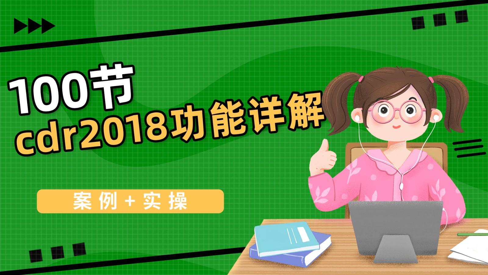 100节cdr2018功能详解(案例+实操)
