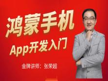 鸿蒙手机App开发入门
