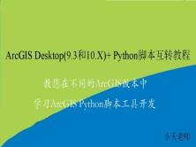 ArcGIS Desktop(9.3+10.X) Python脚本开发融会贯通教程