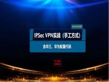 IPSec VPN手工配置实战(华三&华为)
