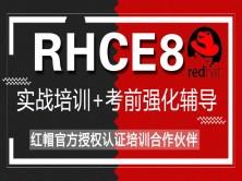 RHCE8考前辅导+Ansible自动化运维全套