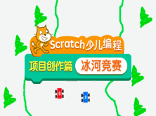scratch少儿编程项目创作篇——冰河竞速小游戏