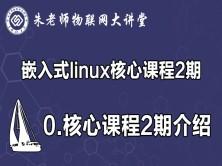 朱有鹏老师嵌入式linux核心课程2期介绍