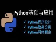Python基础与应用(18小时/Python,数据分析和网络爬虫/大数据与AI必备技能)