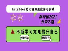 标杆徐Linux微课堂: Iptables防火墙应用与实践
