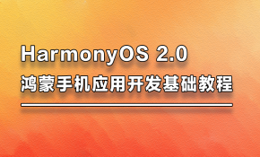 HarmonyOS2.0鸿蒙手机开发基础教程