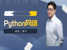 跟李宁老师学Python视频课程(16):Python 网络技术