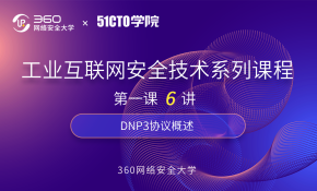 DNP3协议概述