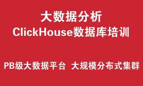 ClickHouse数据库培训实战 (PB级大数据分析平台、大规模分布式集群架构)