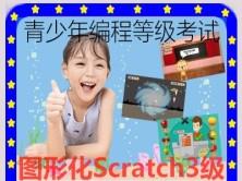 青少年编程等级考试-Scratch图形化3级