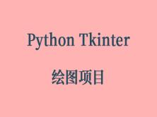 Python Tkinter 绘图项目