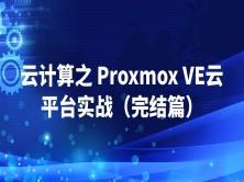 云计算之 Proxmox VE云平台实战(完结篇)