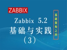 Zabbix 5.2 基础与实践(3)