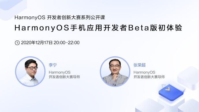 HarmonyOS手机应用开发者Beta版初体验