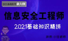 2021年软考信息安全工程师_基础知识精讲(第二版2020版)