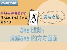 (骏马金龙)Shell进阶:理解Shell的方方面面,剖析bash解释器原理