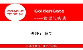 OGG(GoldenGate)管理与实战