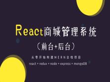 React商城管理系统(前台+后台)