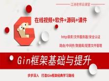Go语言gin框架基础与提升 / 开发项目实战