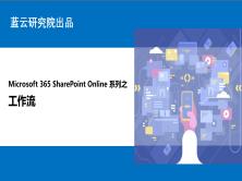 Microsoft 365 SharePoint Online系列之工作流