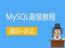 MySQL高级教程【源码+讲义】