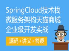 SpringCloud技术栈微服务架构天猫商城企业级开发实战(源码+讲义+答疑)