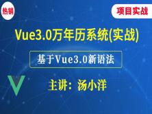 【精品课】基于 Vue 3.0 开发万年历项目(实战)