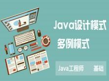 Java设计模式之多例模式视频课程