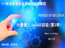 1+1职业教育标准化系列视频课程-大数据之JavaSE初级