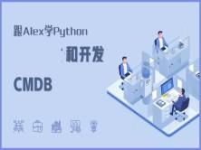 跟Alex学Python之-设计和开发CMDB视频教程