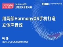 用两部HarmonyOS手机打造立体声音效