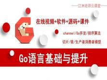 Go语言 golang基础与提升 / 开发项目实战