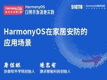 HarmonyOS在家居安防的应用场景