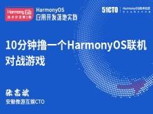 10分钟撸一个HarmonyOS联机对战游戏
