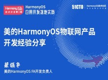 美的HarmonyOS物联网产品开发经验分享