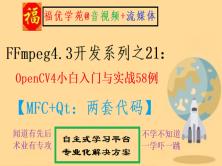 FFmpeg4.3系列之21:OpenCV4小白入门与实战58例