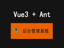 vue3.0+Ant Design Vue后台crm管理系统admin