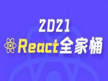 尚硅谷2021版React技术全家桶   (本课程不提供答疑服务)