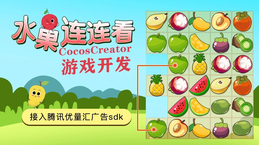 Cocos Creator游戏开发-连连看 视频教程(CocosCreator接入腾讯优量汇广告)