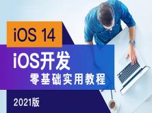 iOS开发零基础实用教程[2021版]