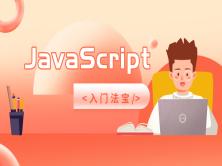 JavaScript敲门砖-js入门法宝