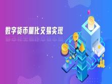【数字货币】数字货币量化交易实现(合集)
